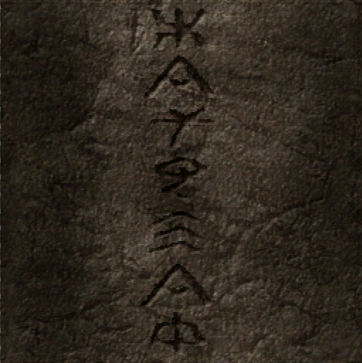 Runes saying 'Gateway'